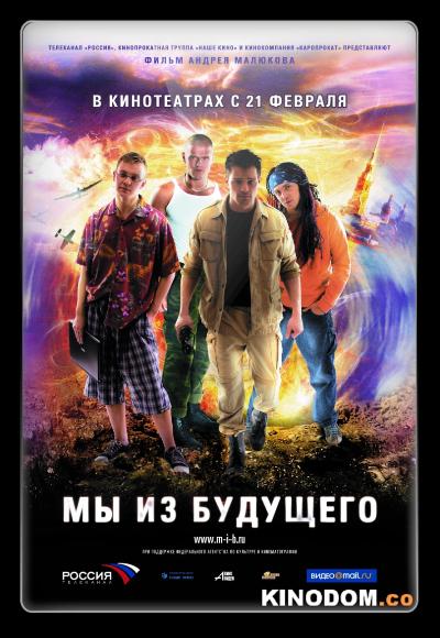 Мы из будущего [Телевизионная версия] [2008 DVB-AVC]