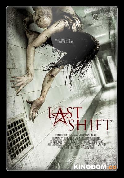 Последняя смена / Last Shift 2014 HDRip