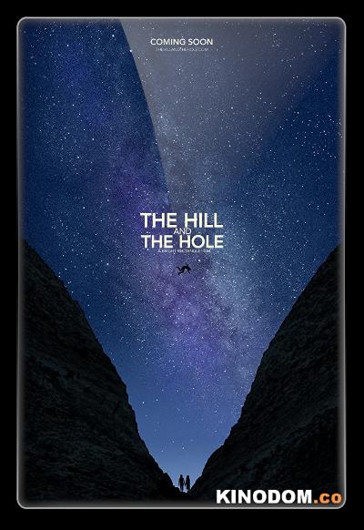 Холм и впадина / The Hill and The Hole / 2020 WEB-DLRip