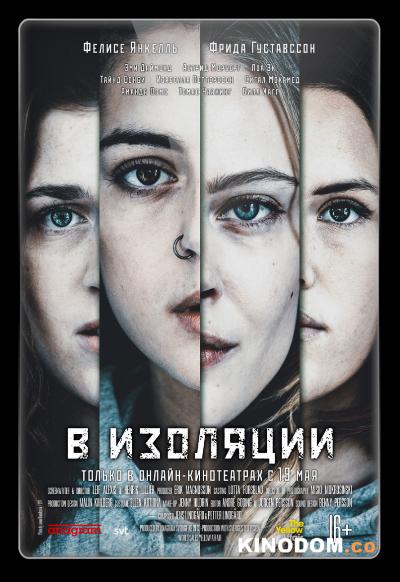 В изоляции / De utvalda (1 сезон: 1-6 серии из 6) 2020 WEBRip