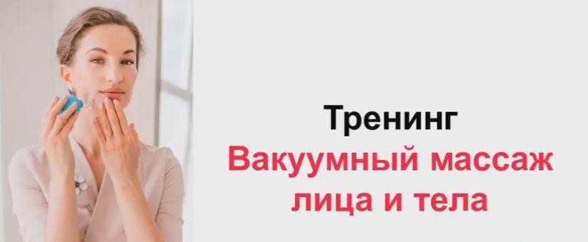 Вакуумный массаж лица и тела [Ольга Енко]