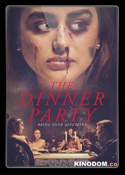 Званый ужин / The Dinner Party / 2020 WEB-DLRip