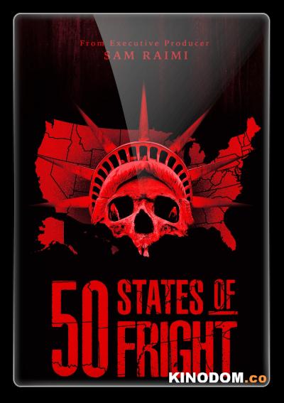 50 штатов страха / 50 States of Fright (1 сезон: 1-14 серии из 14) 2020 WEB-DLRip