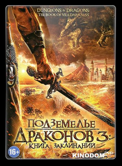 Подземелье драконов 3: Книга заклинаний / Dungeons & Dragons: The Book of Vile Darkness / 2012 Blu-Ray Remux (1080p)