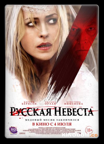 Русская невеста / The Russian Bride 2019 BDRip