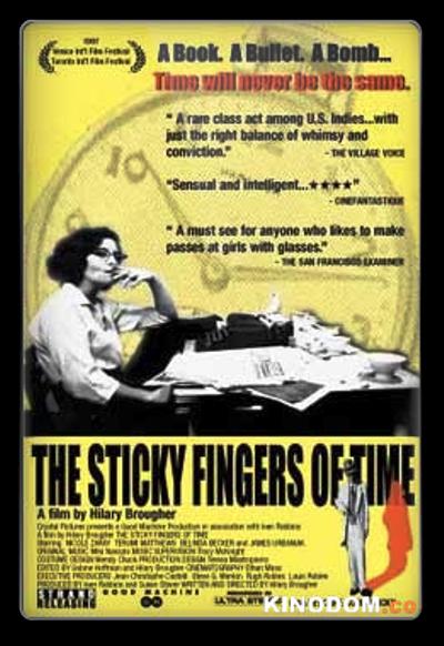 Липкие пальчики времени / Sticky Fingers Of Time / 1997 DVDRip