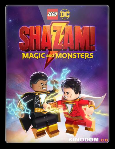 Лего Шазам: Магия и монстры / LEGO DC: Shazam - Magic & Monsters (2020 BDRip)