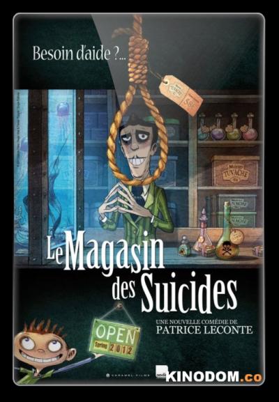 Магазинчик самоубийств / Le magasin des suicides (The Suicide Shop) / 2012 BDRip (AVC)