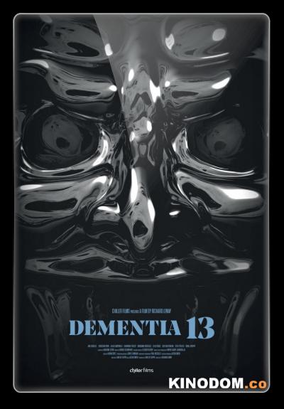 Безумие 13 / Dementia 13 [2017 WEB-DLRip]