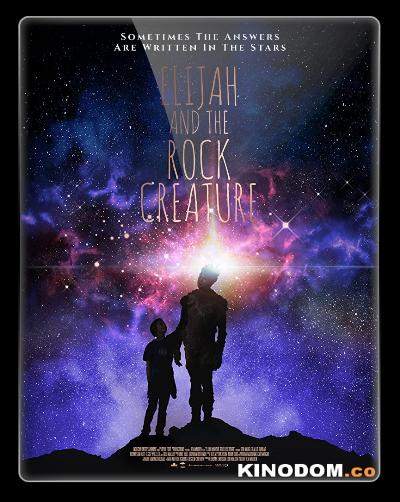 Элайджа и существо из камня / Elijah and the Rock Creature / 2018 WEB-DLRip