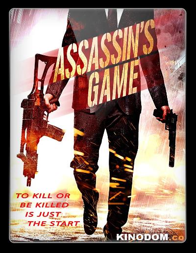 Игра ассасинов / Maximillian (Assassin's Game) / 2019 WEB-DLRip