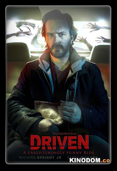 Такси для демона / Driven / 2019 WEB-DLRip