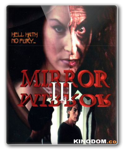 Соглядатай / Зеркало, зеркало 3 Подглядывающий / Mirror Mirror 3: The Voyeur [1995 VHSRip]