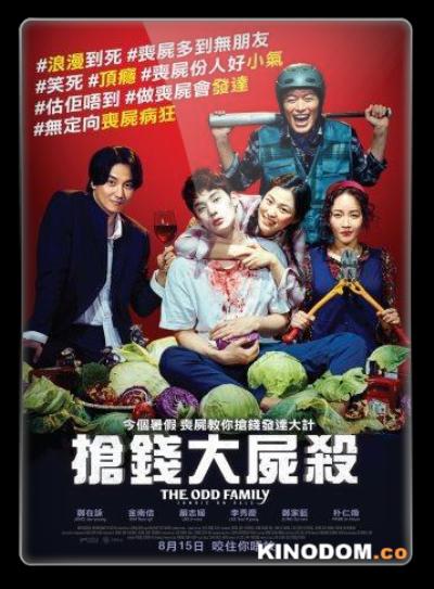 Чумовая семейка: Зомби на продажу / Странное семейство: зомби на продажу / Gimyohan gajok / The Odd Family: Zombie On Sale [2019 WEB-DLRip]