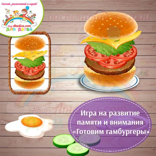 Игра на развитие памяти и внимания «Готовим гамбургеры» + Развивающая игра «Голодный монстрик» + Игра на развитие интуиции «Микробы, прочь!» [Амелика]