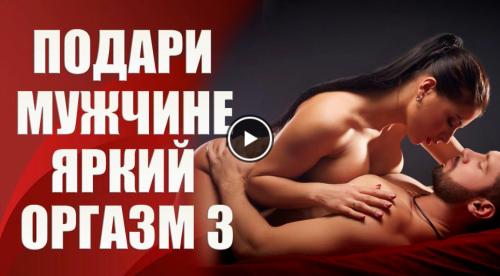 Подари мужчине яркий оргазм 3 [Онлайн школа семейного и сексуального образования Валерии Агинской] [Валерия Агинская]