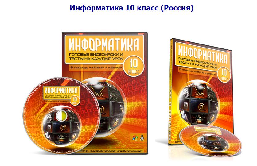 Информатика 10 класс (Россия) ВИДЕОУРОКИ.