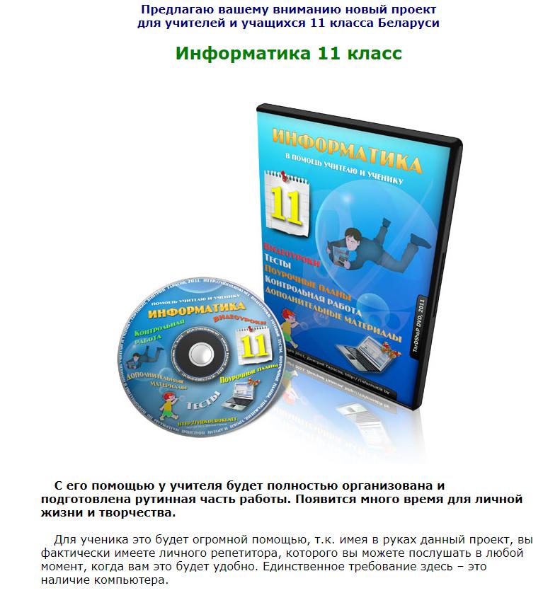 Информатика 11 класс (Беларусь) ВИДЕОУРОКИ.