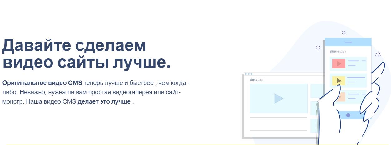 Скрипт видео сайта PHP Melody 3.0.0 версия Unlimited