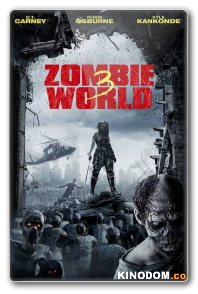 Мир зомби 3 / Zombieworld 3 / 2020 WEB-DLRip
