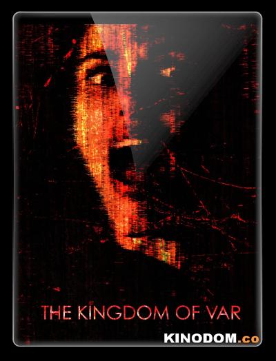 Королевство Вара / The Kingdom of Var / 2019 WEB-DLRip