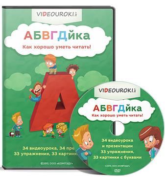 АБВГДйка - видеоуроки по изучению звуков и букв