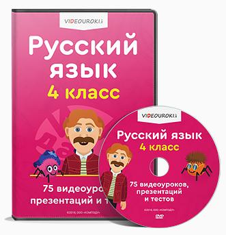 Полный комплект материалов по русскому языку (ФГОС) для 4-го класса на весь учебный год