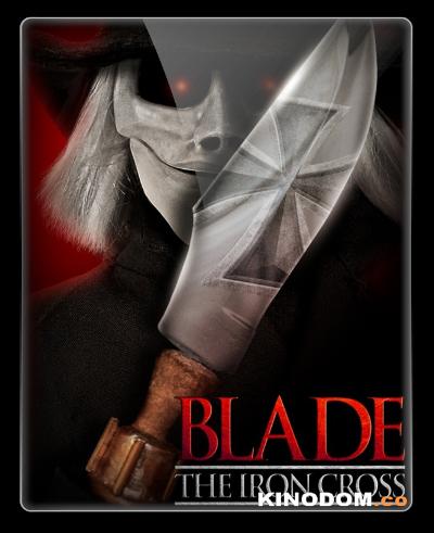 Клинок Железный Крест (Блейд: Железный крест) / Blade the Iron Cross / 2020 WEB-DLRip