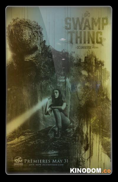 Болотная тварь / Swamp Thing  (1 сезон: 1-10 серии из 10) 2019 HDRip (720p)