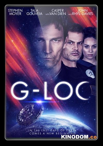 Перегрузка / G-Loc / 2020 WEB-DLRip