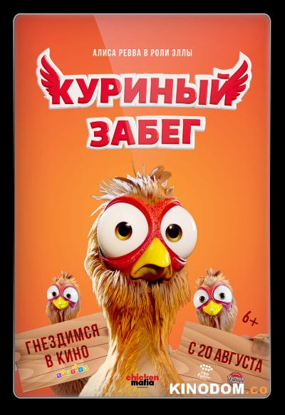 Куриный забег / Elleville Elfrid / 2020 WEB-DLRip