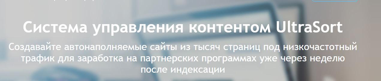 Система управления контентом UltraSort