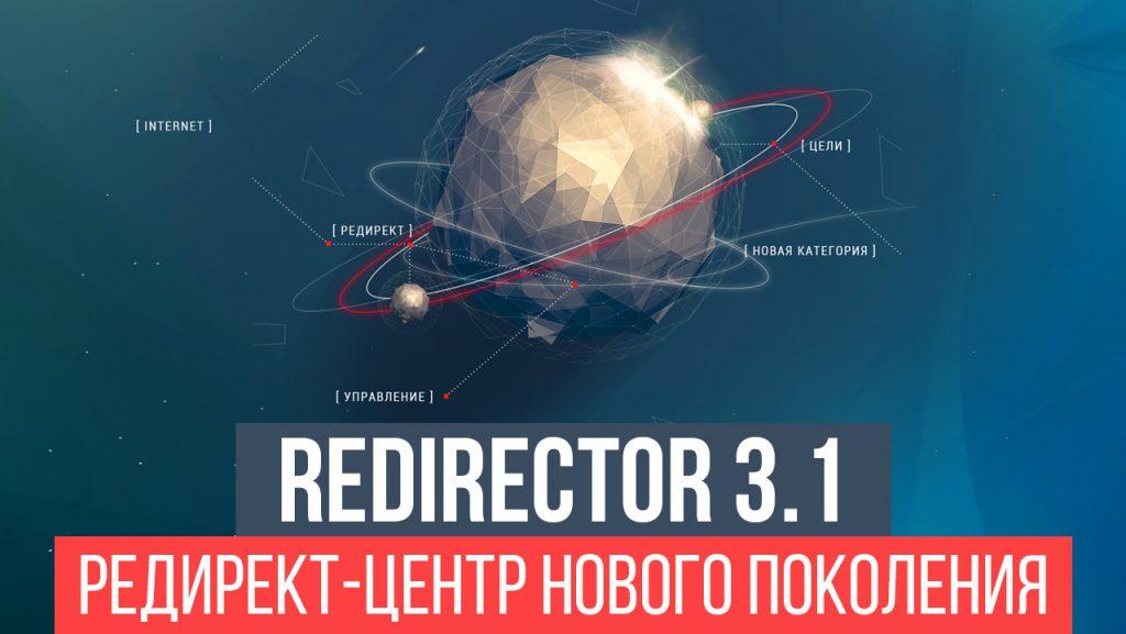 Система управления ссылками ReDirector 3.1