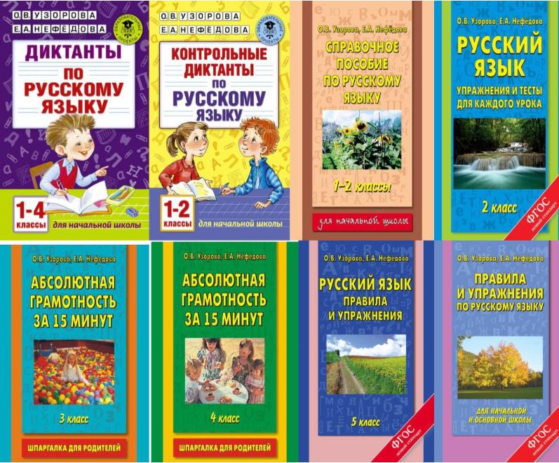 Русский язык: диктанты, пособия, тесты, упражнения -1-5 класс- Узорова