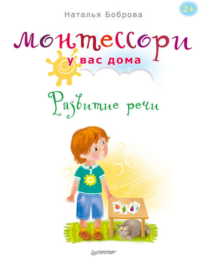 [Сборник] Книги по методике Монтессори