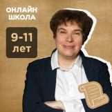 История с Тамарой Эйдельман 9-11 лет. Октябрь 2020 [Прямая речь] [Тамара Эйдельман]