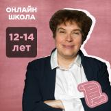 История с Тамарой Эйдельман 12-14 лет. Октябрь 2020 [Прямая речь] [Тамара Эйдельман]