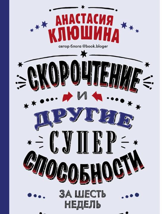 Скорочтение и другие суперспособности (2019) Клюшина Анастасия Вячеславовна