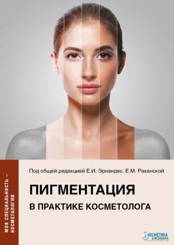 Пигментация в практике косметолога [Е.И. Эрнандес, В.И. Альбанова, Е.М. Раханская]