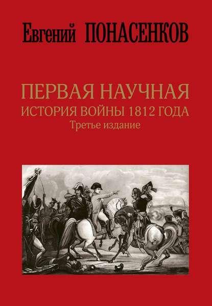 Первая научная история войны 1812 года. Евгений Понасенков
