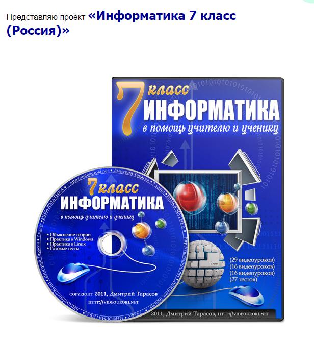 Информатика 7 класс