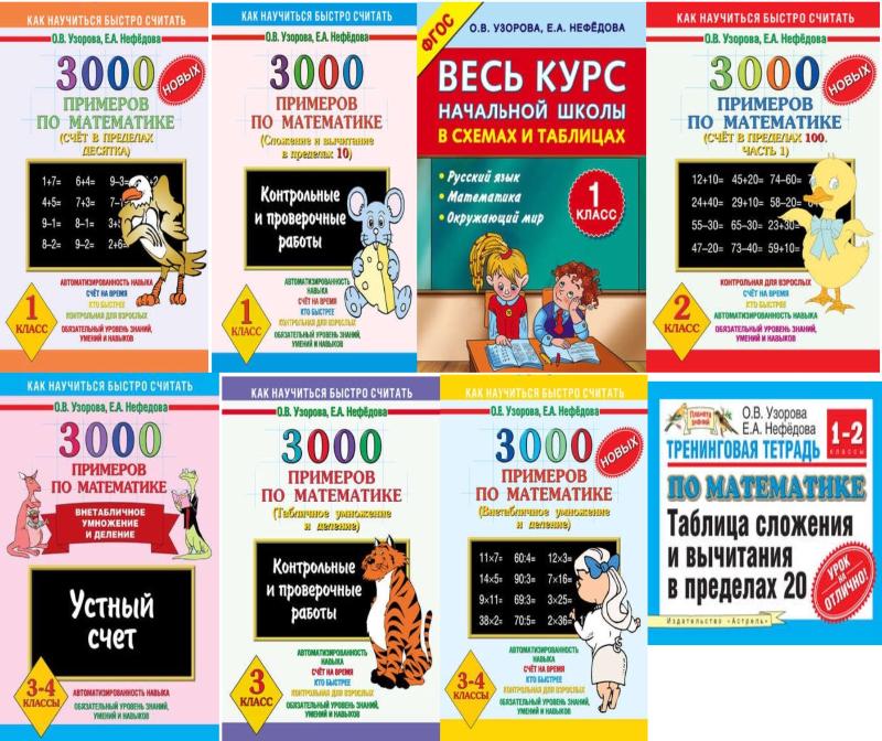 3000 новых примеров по математике - с 1 по 4 класс. 8 учебников - Узорова