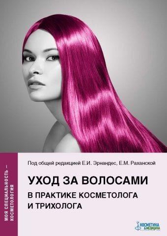 Уход за волосами в практике косметолога и трихолога [Е.И. Эрнандес, В.И. Альбанова, Е.М. Раханская]