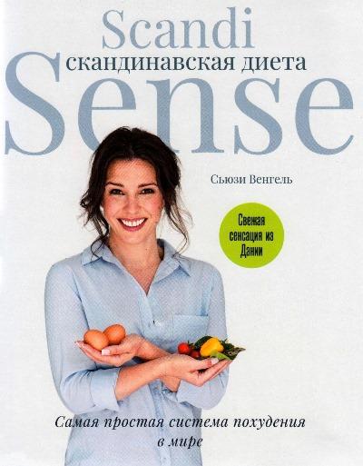 Скандинавская диета. Scandi Sense. Самая простая система похудения в мире [Сьюзи Венгель]