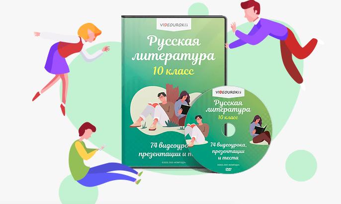 Русская литература 10 класс ФГОС