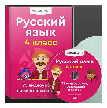Русский язык 4 класс (ФГОС)