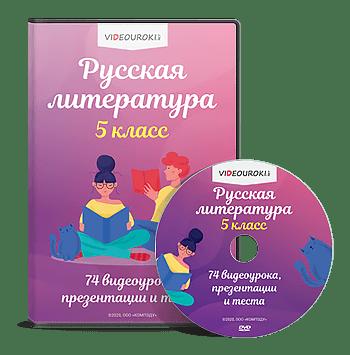 Русская литература. 5 класс (ФГОС)