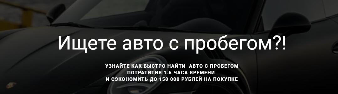 Как купить отличный авто с пробегом [Андрей Биркалов]