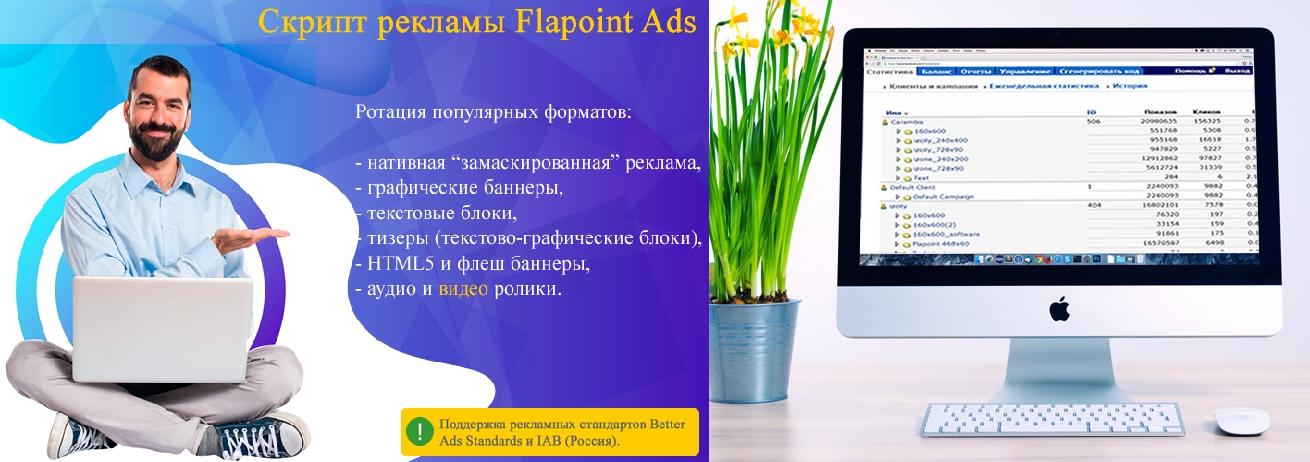 Скрипт рекламы FlapointAds