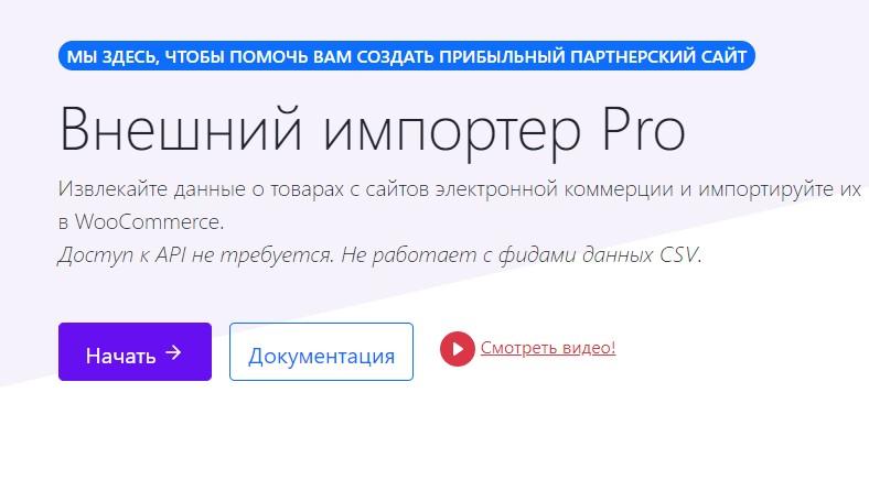 [WP] External Importer Pro - плагин парсер (импорта) продуктов